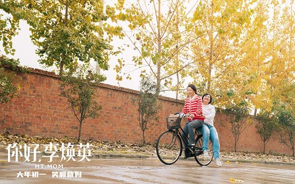 《你好 李焕英》元旦发布《我和妈妈》特别版温暖人心