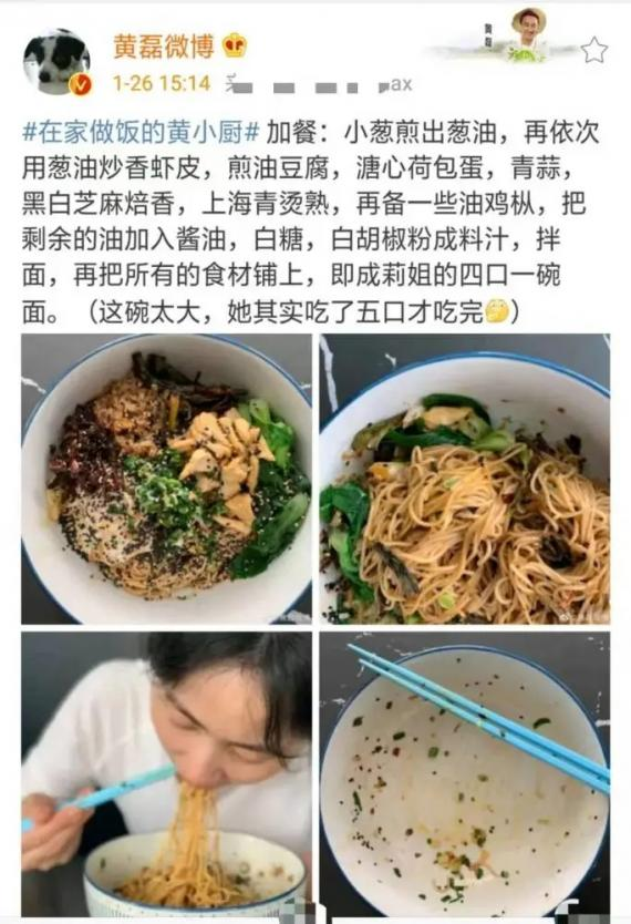 黄磊下厨做爱心拌面 孙莉五口吃完一大碗