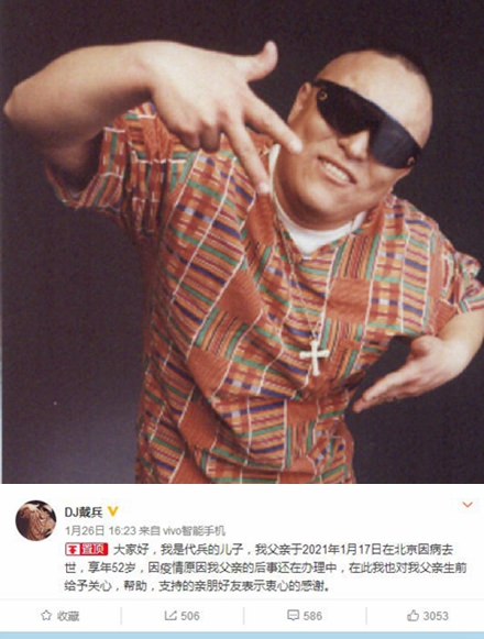 大陆第一批嘻哈音乐人戴冰因病去世 享年52岁