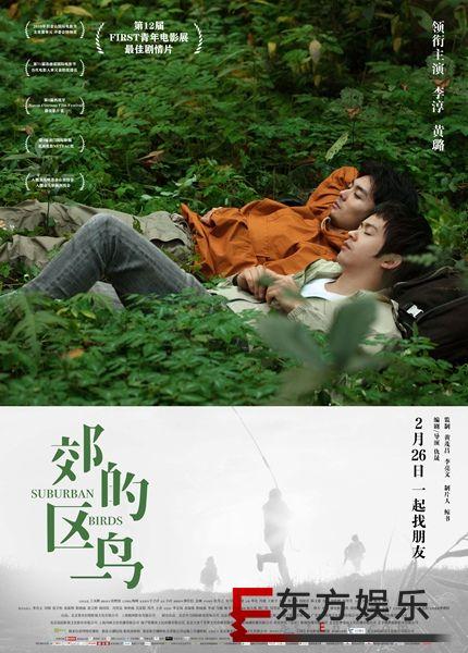 邓晶主演了电影《郊区的鸟》 并决定在2月26日去搜索之旅