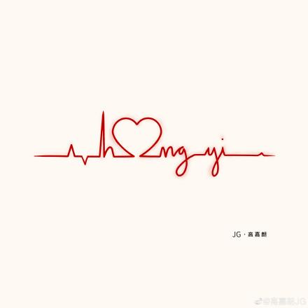 歌手高嘉朗公开恋情 我的世界除了音乐只有你!