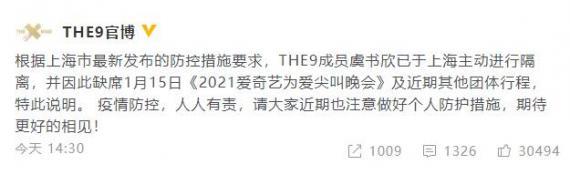 THE9官博称虞书欣主动进行隔离:将缺席近期团体行程