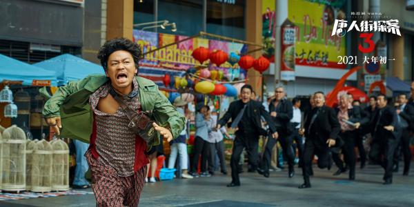 三国语言吵架笑场不断 《唐人街探案3》大年初一开年送喜
