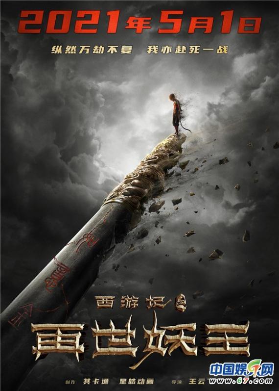 《西游记之再世妖王》定档五一 暗黑国风惨烈血战 悟空尽显孤独