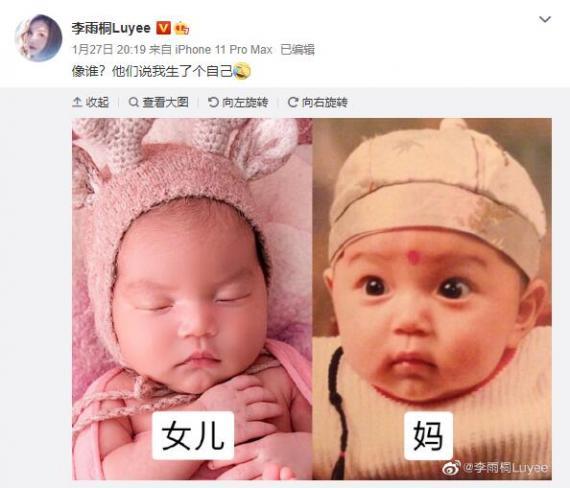 李雨桐晒女儿正面照:他们说我生了个自己