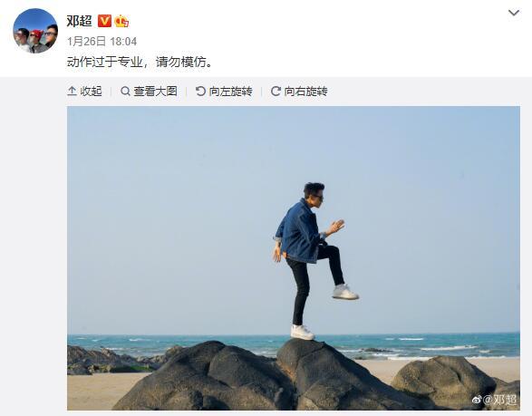 邓超日光浴摄影展 长腿 搞笑 精力充沛