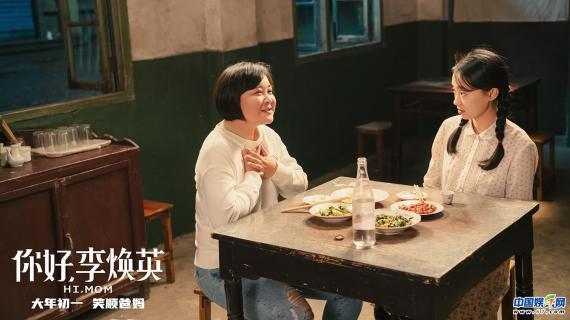 """《你好,李焕英》发""""我和我的妈妈""""特辑 大年初一温暖人心"""