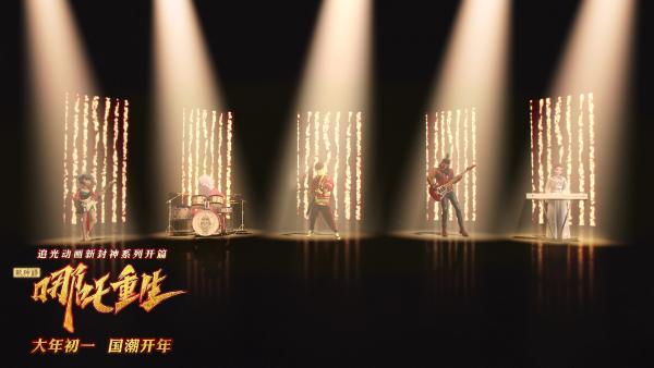 《新神榜:哪吒重生》明日开启预售  大张伟推广曲MV魔性上线