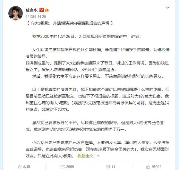 大s回应蔡康永的道歉