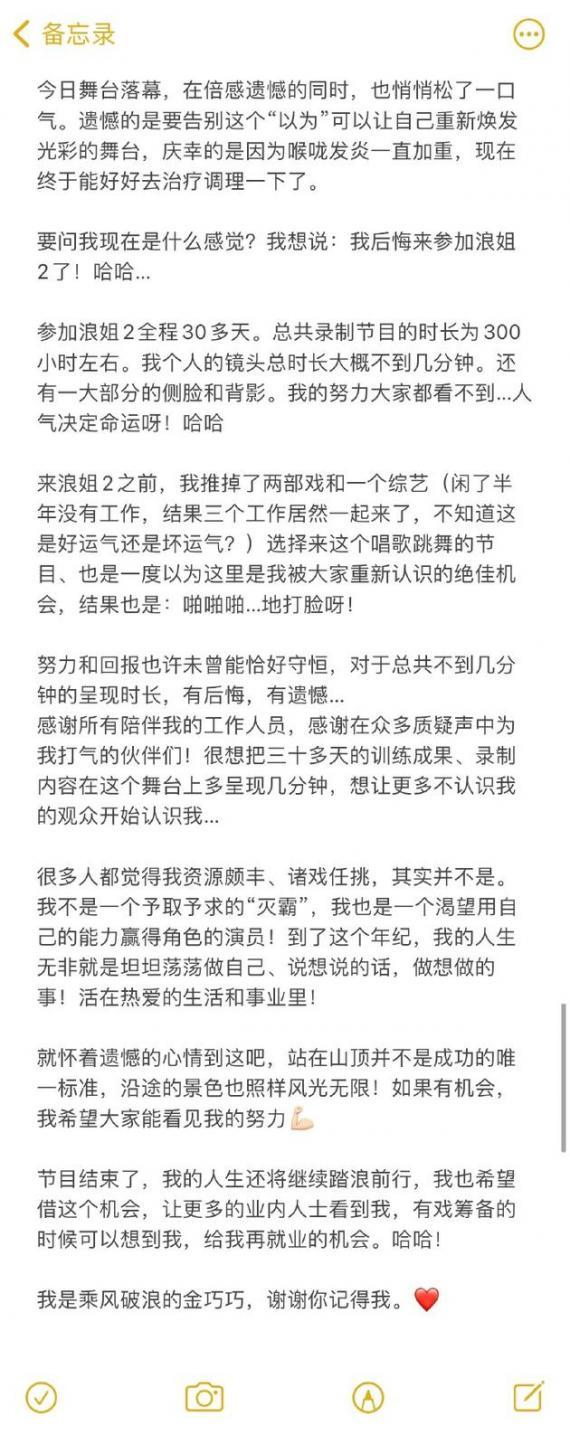 金发表长文说后悔参加《浪姐2》:想红 失败