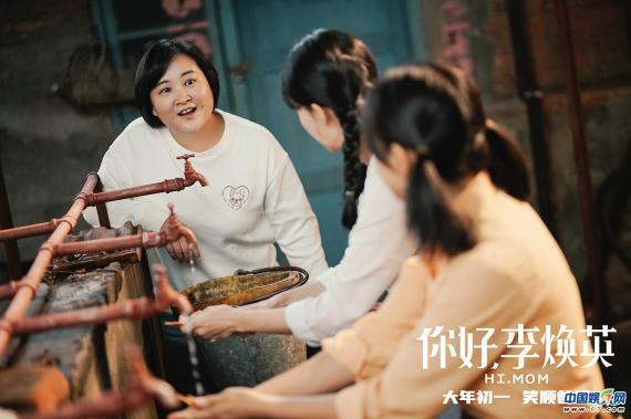 《你好 李焕英》曝光《家庭沸腾》版宣布贾腾开元旦快乐源
