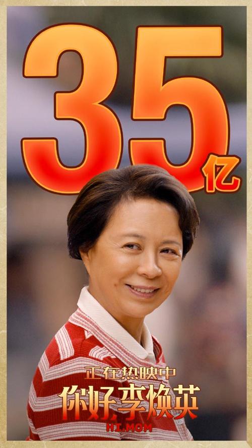 你好 李焕英的票房破35亿 在中国电影史上票房排名第七