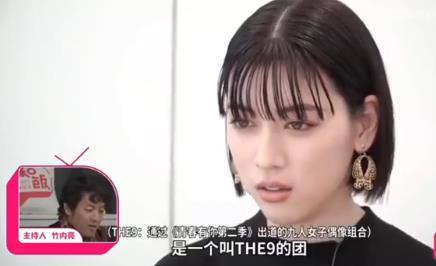 日本女艺人三吉彩花表白THE9 实力出圈了!