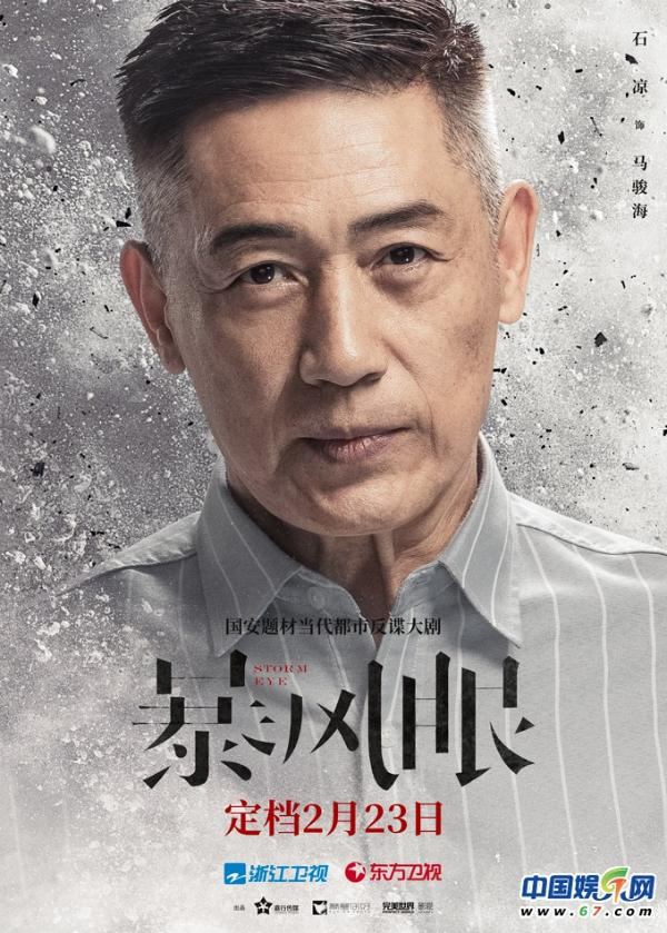 《暴风眼》定档2月23日 杨幂张彬彬致敬国安战士热血忠诚