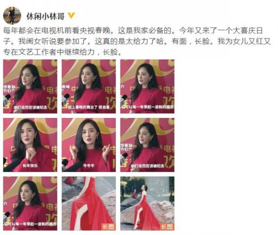 杨幂爸爸得意洋洋的发消息庆祝女儿的第一个春晚:愁眉苦脸