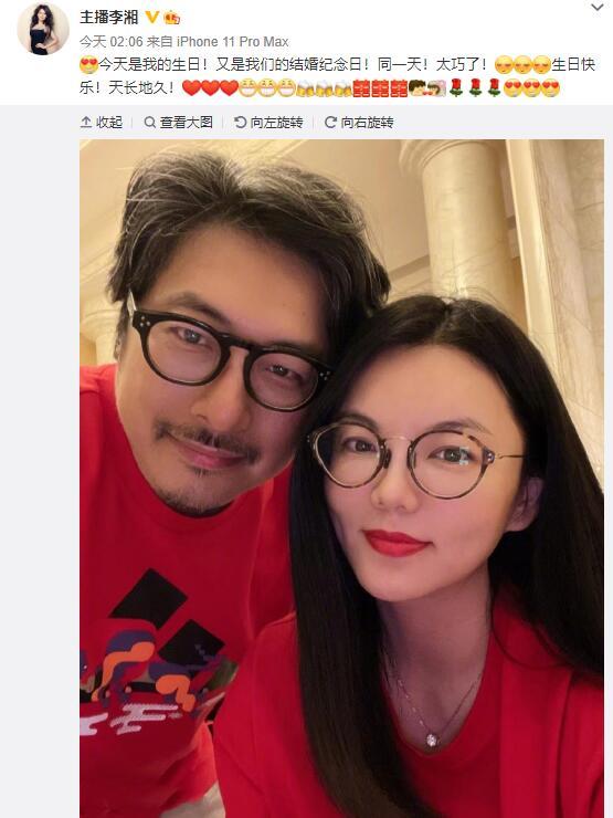李湘发文庆祝结婚纪念日 晒一家三口合影幸福温馨
