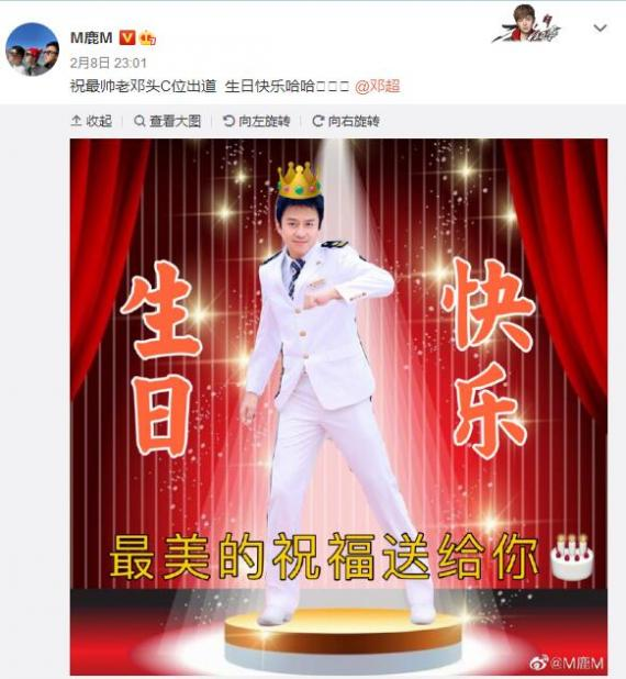鹿晗手动P生日贺图庆邓超42岁:最美的祝福送给你
