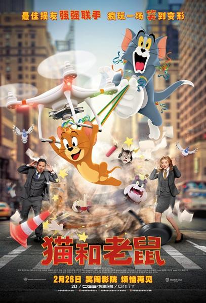 《猫和老鼠》曝光中国独家预告海报猫和老鼠CP相爱笑元宵