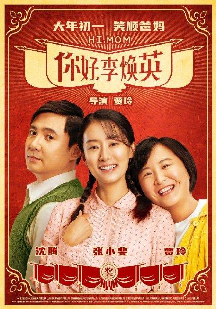 唐探3中国影史最快破40亿电影 你好李焕英票房破40亿反超唐探3