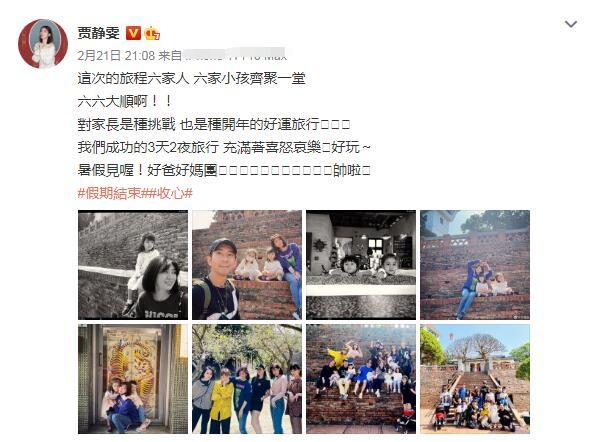 贾静雯陈意涵与好友带娃儿亲子游 晒大合影队伍壮大