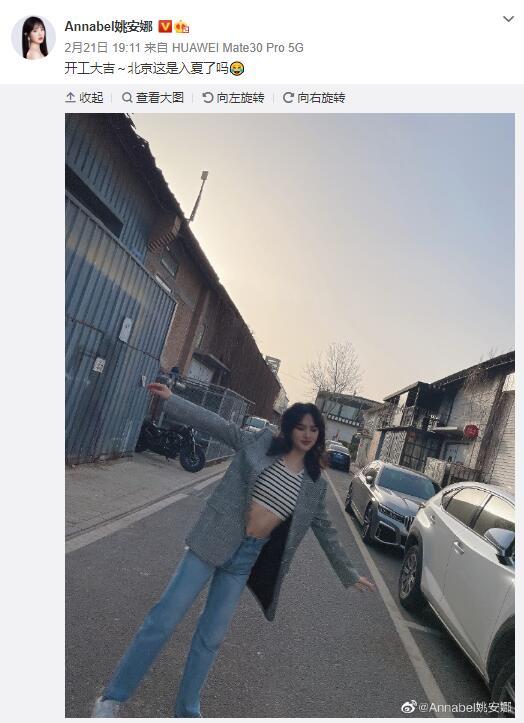 姚安娜微博晒美照 穿露脐装秀大长腿