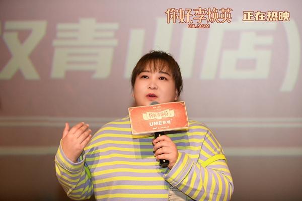 《你好 李焕英》全国路演如火如荼 贾玲带来的主要创意武汉成都传达喜悦