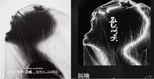 汪峰发新歌上热搜 新歌封面却被质疑抄袭