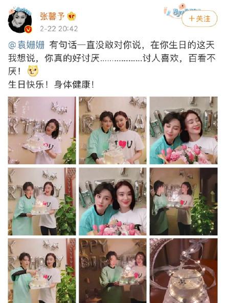 张馨和袁姗姗的生日快乐!