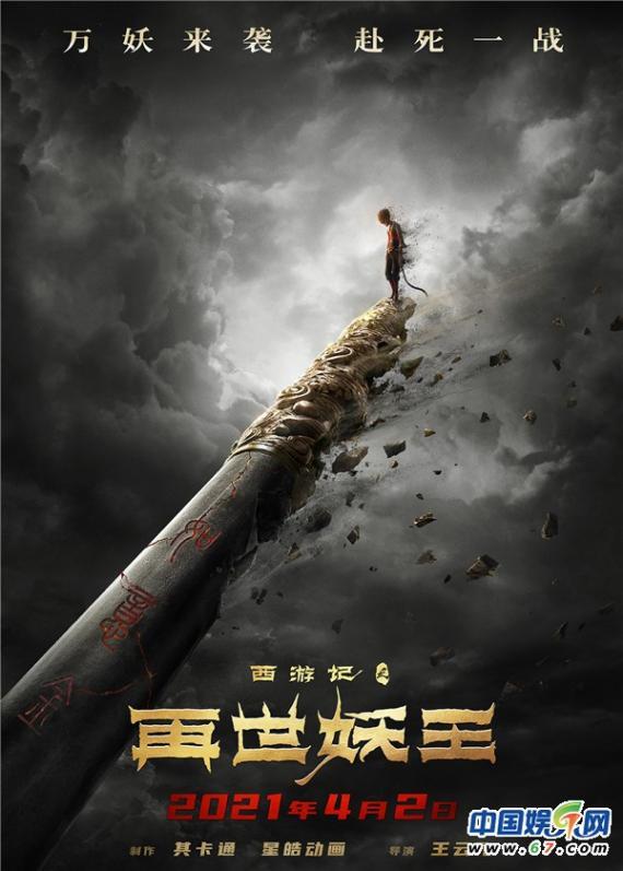 《西游记之再世妖王》提档清明节 史上最强反派携万妖现身