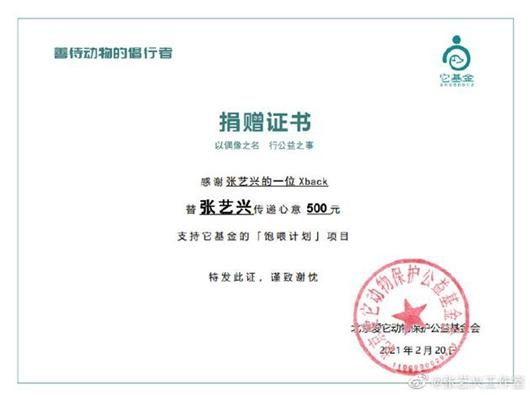 张艺兴工作室捐赠粉丝匿名红包 感谢粉丝的厚爱!