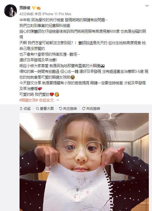 贾静雯透露女儿咘咘先天弱视 两眼高度视差600度