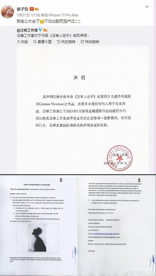 汪峰新歌封面惹议 章子怡:我老公不仅出歌而且产瓜