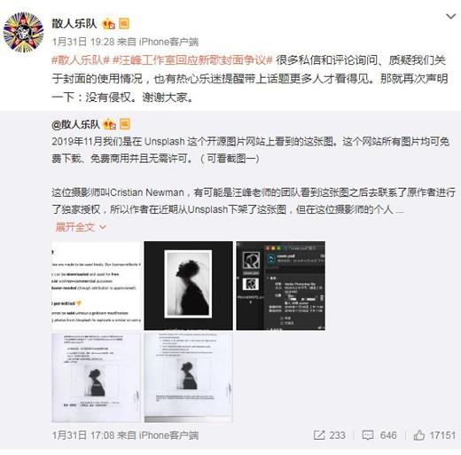 汪峰工作室回应新歌封面争议 章子怡力挺老公不仅出歌而且产瓜!