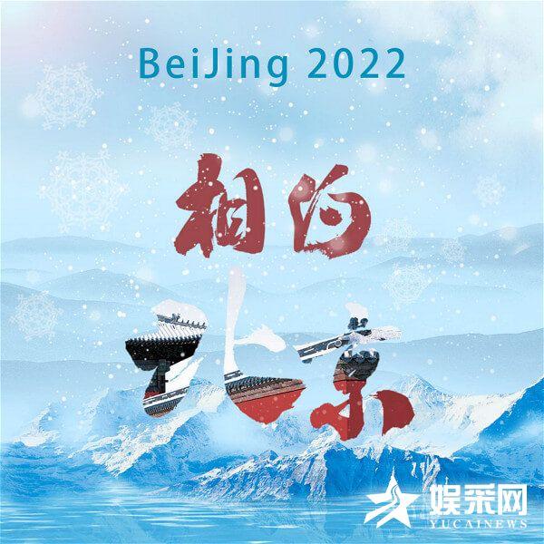 刘牧的新歌《2022相约北京》在线祝福冬奥会传递新的力量