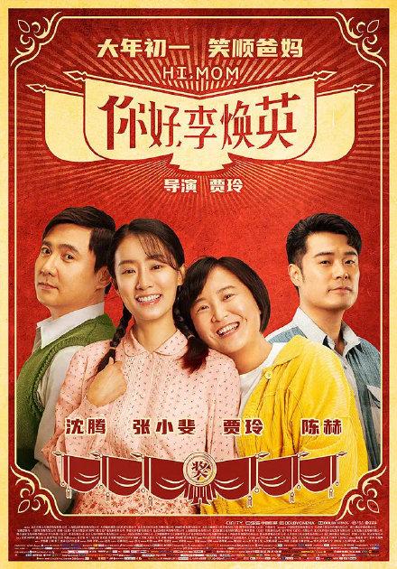 你好李焕英票房超复联4 成为中国影史票房第四名