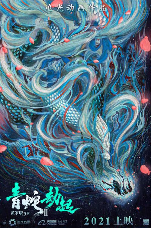 《白蛇2:青蛇劫起》首曝概念海报 联动《哪吒重生》献片尾彩蛋