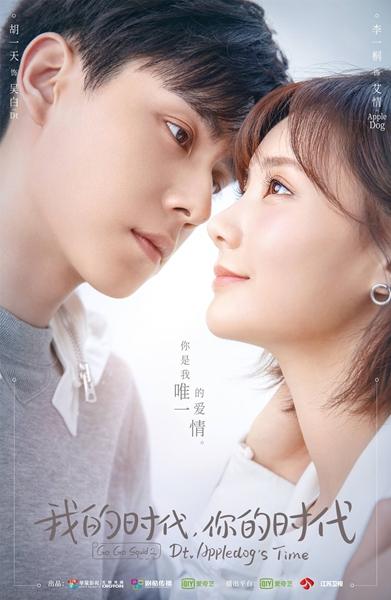 《我的时代,你的时代》定档2月4日 胡一天李一桐挚爱归来