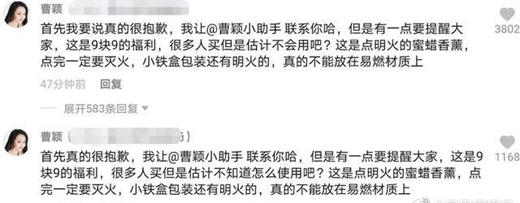 曹颖卖香薰引火灾 本人道歉并不再出售