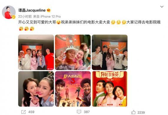 谭晶晒好友看电影合照 成龙佟丽娅王宝强刘昊然出镜