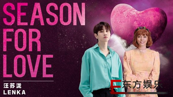 片名:沉默王合作甜蜜单曲《Season for love》 2月14日正式发布