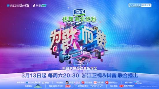 今天官方公告!浙江卫视与抖音合作推出《为歌而赞》 掀起新一波音乐实验综艺!