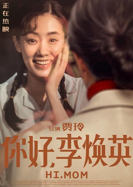 《你好 李焕英》发布海报电影主题曲《萱草花》音频在线