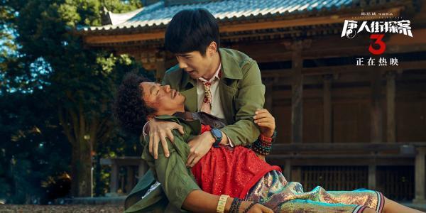 《唐人街探案3》王单挑相扑选手被打 刘浩然被委以三项任务