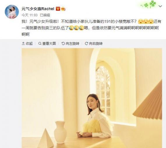 惠若琪官宣怀孕喜讯:给小家伙儿准备的191小楼宽敞不