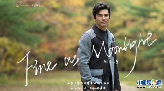 凤小岳跨界演唱 为主演电影创作演唱插曲《Fine as Moonlight》
