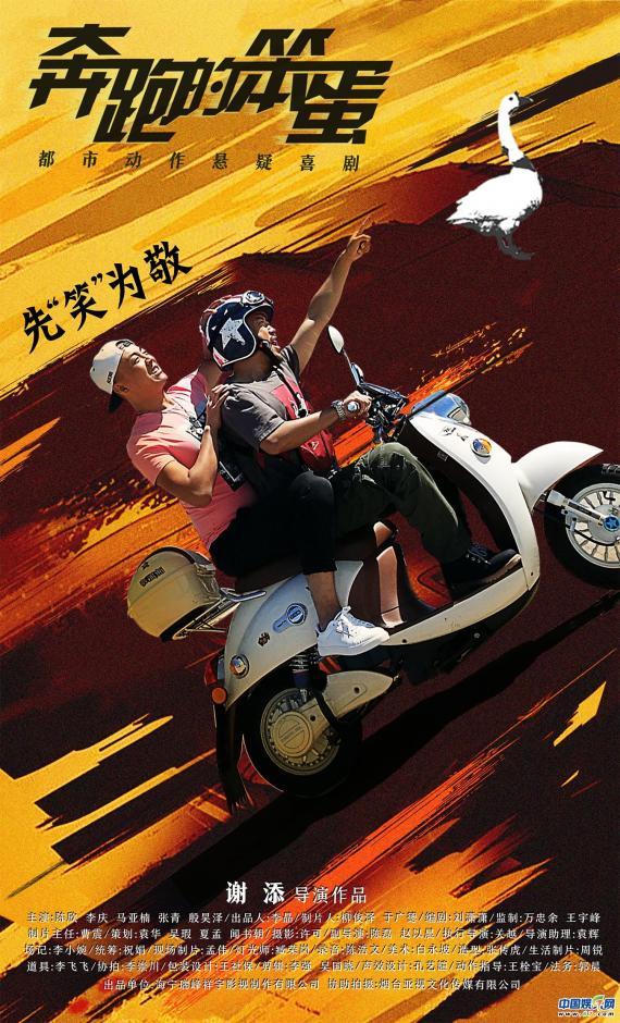 片名:电影《奔跑的笨蛋》首播预告和人物海报即将上映