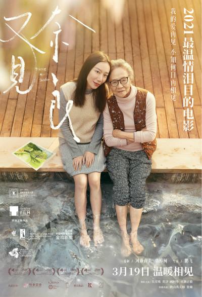 片名:电影《又见奈良》定稿 3月19日 河濑直美·贾张克成为第一个跨国制片人