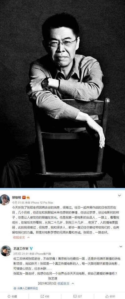 乐视影业前CEO张昭去世 张艺谋敬郭民发消息悼念