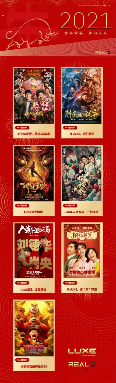 """春节电影指南LUXE终极屏幕突出""""牛""""新年"""