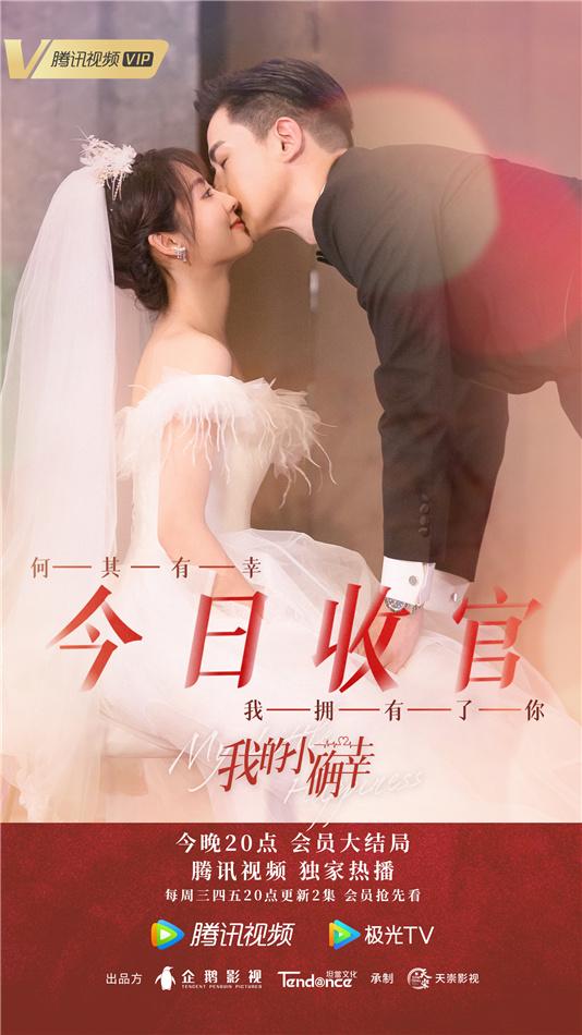 网剧《我的小确幸》今天结束 Fair Xing Daddi Tang心照不宣地诠释了2021年的第一次甜蜜